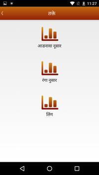 Sandip Nanasaheb Bandal screenshot 3