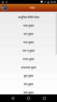 Mrs.Vedantika Dhiryasheel Mane screenshot 1