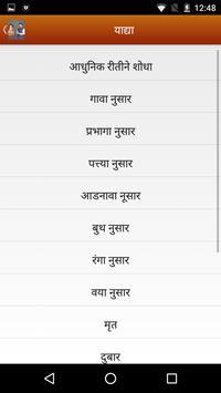 kalpana chandrakant walake screenshot 2