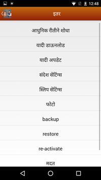 kalpana chandrakant walake screenshot 3