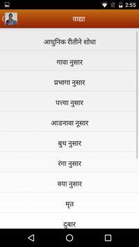 Vaishali Shevale screenshot 1