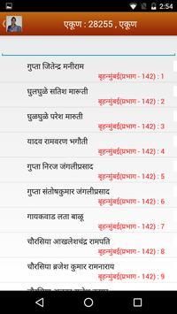 Vaishali Shevale screenshot 2