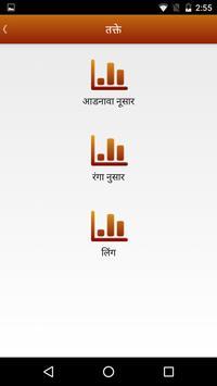Vaishali Shevale screenshot 3