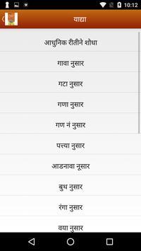 Dilip khodpe screenshot 1