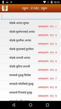 Dilip khodpe screenshot 2