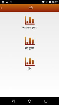 Dilip khodpe screenshot 3