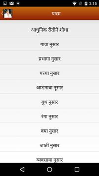Subhash Chawan screenshot 1