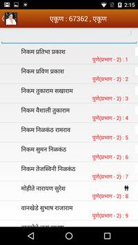 Subhash Chawan screenshot 2
