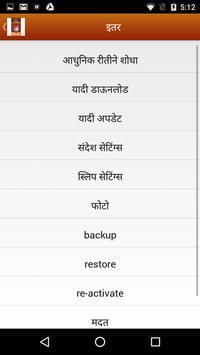 Parkash mali screenshot 3