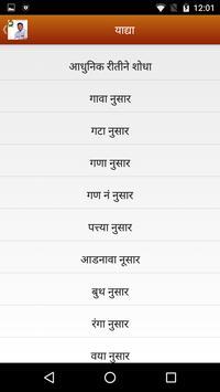 Prakash Dattatray Navale screenshot 1