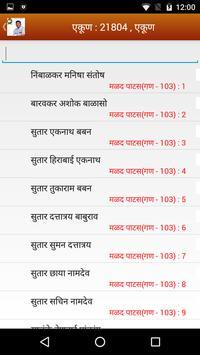 Prakash Dattatray Navale screenshot 2