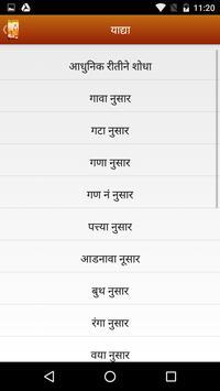 VISHNU JADHAV screenshot 1