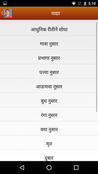 Darshana Shinde screenshot 2