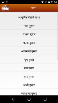 Karne Guruji screenshot 1