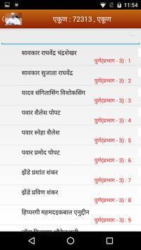 Karne Guruji screenshot 2