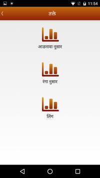 Karne Guruji screenshot 3