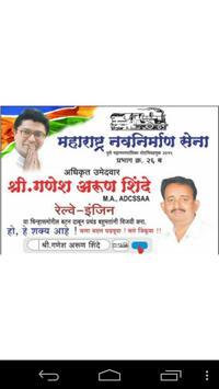 Ganesh Arun Shinde poster