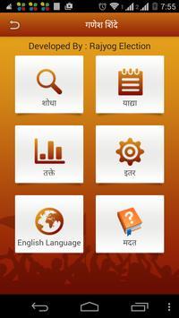 Ganesh Arun Shinde screenshot 1