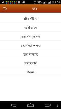 Ganesh Arun Shinde screenshot 2