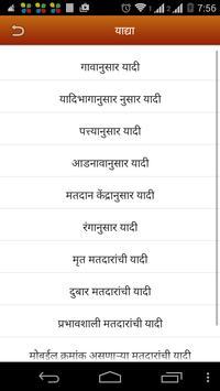 Ganesh Arun Shinde screenshot 3