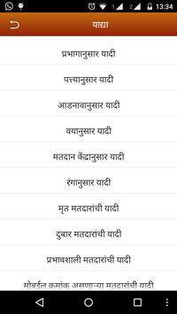 Gajanan Mangate Voterlist apk screenshot