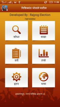 Nishikant Bhosale Patil screenshot 1