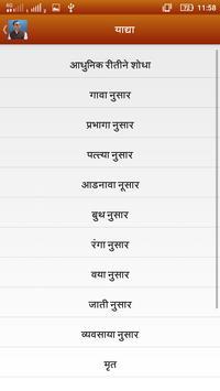 Nishikant Bhosale Patil screenshot 3