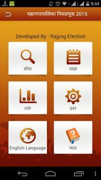 Ganesh Mhatre Voterlist poster