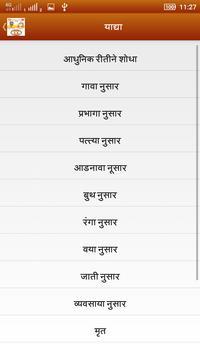 Shivsena BJP screenshot 3