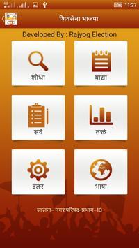 Shivsena BJP screenshot 1