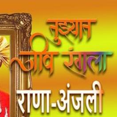 Rana-Anjali Tuzyat Jeev Rangala Songs Offline for Android