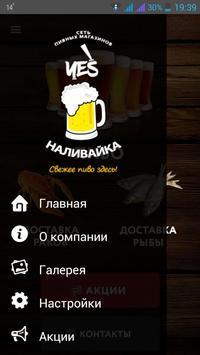 Наливайка магазин-бар poster