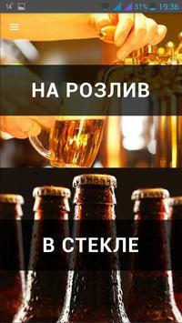 Наливайка магазин-бар screenshot 2