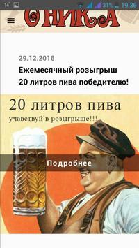 Наливайка магазин-бар screenshot 3