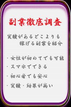 スマホで始める自宅アルバイト★女性副業アプリ screenshot 1