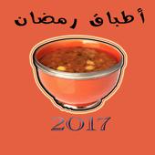 أطباق رمضان 2017 icon