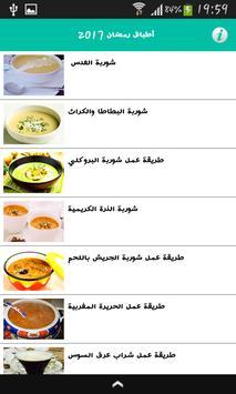أطباق رمضان 2017 apk screenshot