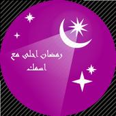 رمضان أحلى مع أسمك icon