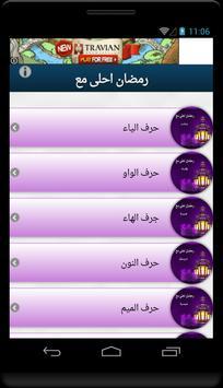 رمضان أحلى مع أسمك screenshot 1