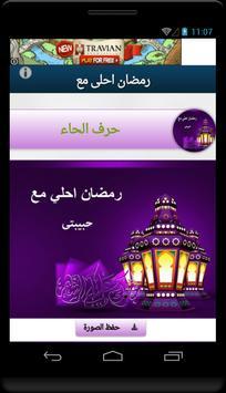 رمضان أحلى مع أسمك screenshot 2