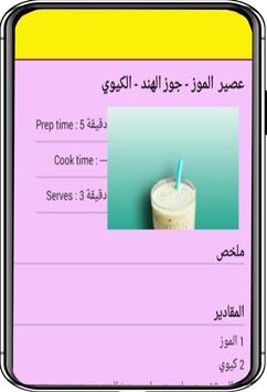 عصائر رمضانية منعشة 2018 screenshot 3