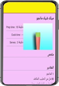 عصائر رمضانية منعشة 2018 screenshot 5
