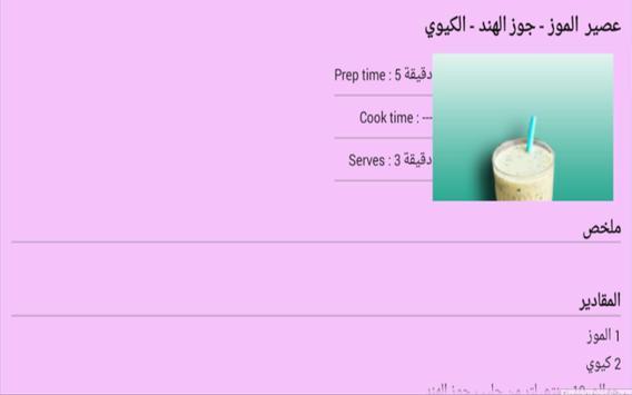 عصائر رمضانية منعشة 2018 screenshot 8