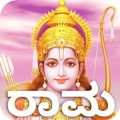 Ram Raksha Stotra in Kannada icon