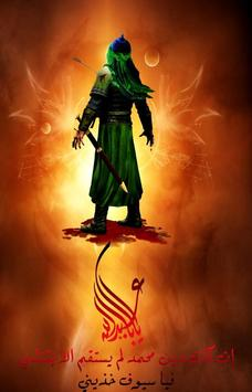 Wallpapers of Husseiniya (Al Hussein Ibn Ali) 海報