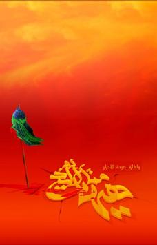 Wallpapers of Husseiniya (Al Hussein Ibn Ali) 截圖 4