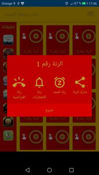 رنات-مرتفعة-الصوت screenshot 3