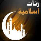 رنات إسلامية  -  بدون انترنت - icon