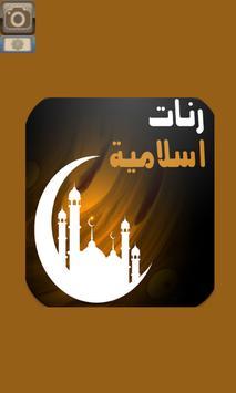 رنات إسلامية  -  بدون انترنت - poster
