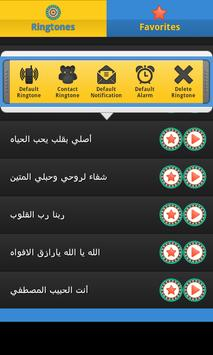 رنات إسلامية  -  بدون انترنت - apk screenshot